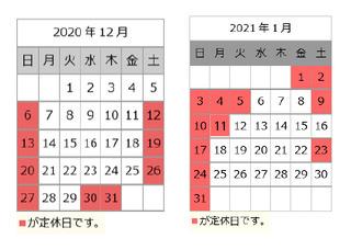 kakuji12calendar1224.jpg