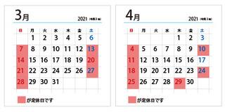 kakuji34calendar2021.jpg