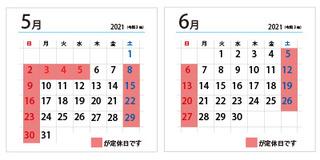 kakuji56calendar2021.jpg